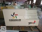 中国体育彩票柜台 福利彩票收银台 带玻璃展示柜销售柜子