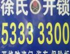 郑州大石桥开锁电话,南阳路修锁开锁,二七区开锁