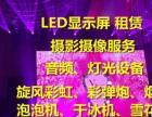婚庆婚礼LED大屏,灯光音响,舞台设备出租