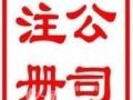 蜀山区盛世名城附近代办营业执照专业记账报税找安诚张娜娜会计