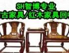 专业回收红木红酸枝木鸡翅木家具茶桌博古架仿古榆木实木家具