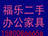 促销了上海二手办公家具 双节大促疯狂抢购