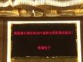 LED显示屏定制全彩屏单色屏双色屏门头广告屏电子屏