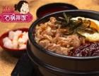 美石记石锅拌饭利润有多少?加盟条件