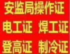 天津电梯司机证 叉车证 天车证 锅炉证 电梯证培训考证
