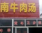 镇江市天王镇蔡巷卫生室 淮南牛肉汤