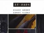 【汉韵白酒重庆九儿红】加盟/加盟费用/项目详情