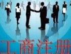 郑州市较正规的公司注册 代理记账 郑州分公司注册!