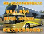 连江到徐州的客车大巴 //13675928361//客车查询