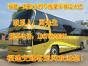 (霞浦到南京)卧铺汽车查询//13675928361车票介绍