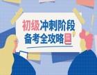 长沙注册会计师,中级会计职称,会计考证培训
