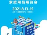 2021年8月 第43届北京国际礼品赠品及家庭用品展览会