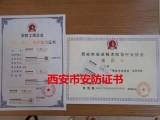 西安市安防资质新办,陕西省安防资质新办年审升级快速下证