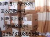 浦东回收库存旧染料 沙拉菲尼尔黄7GFF