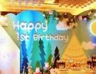 宝宝宴生日派对周岁宴百日宴婚宴求婚KTV 策划气球布置