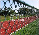 黄南球场围网 羽毛球场围网 球场围网报价