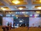 专业承接礼仪庆典、舞台搭建、活动场地布置、企业晚会
