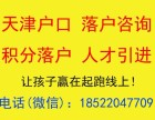 天津市落户口咨询 积分落户人才引进办理指南