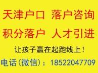 延庆区天津市落户口咨询 积分落户人才引进办理指南