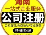 海南代理記賬 稅控托管 代領發票 一站式財稅服務