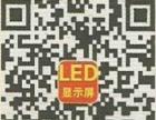 专业制作LED显示屏单色双色全彩led批发 送U盘