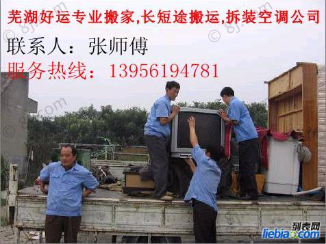 芜湖好运专业搬家,长短途搬运,拆装空调.单位,公司