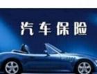 沧州代理机动车辆保险,沧州汽车强险,沧州鼎鑫汽车