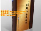 龙瑞山水画教学光盘,书画频道绘画教学视频32讲16DVD光盘