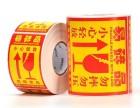 重庆专业不干胶印刷,重庆标签印刷厂,重庆卷装不干胶印刷
