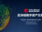 GMQ区块链数字资产交易所