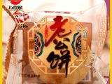 热销供应 4.35kg万得福老公饼 四川特产休闲糕点食品