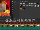 辽源市航拍/宣传片/专题片/视频制作