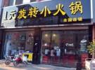 一元小火锅加盟/自助火锅加盟店/一人一锅旋转小火锅加盟多少钱