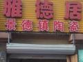 九水路李沧宝龙社区商业网点 住宅底商 52平米