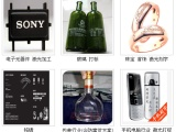 北京激光喷码优势电子件喷码电子元器件喷码加工报价