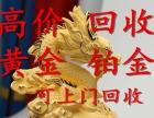 重庆解放碑黄金回收周大福等品牌黄金钻石戒指高价变现回收