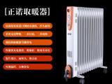慈溪厂家批发正诺OR702-13A 家用油汀取暖器 电热油汀电暖