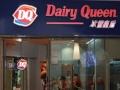 DQ冰雪皇后冰淇淋 DQ冰雪皇后冰淇淋加盟招商