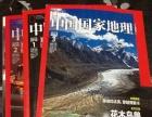 中国国家地理杂志 2004年至2014年均有