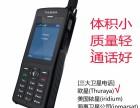 租卫星电话出租租赁对讲机海事欧星铱星电话户外通讯装备