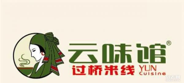 深圳云味馆过桥米线加盟 全国招商合作