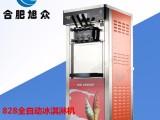 安庆冰淇淋机BQL-828立式冰淇淋机旭众厂家