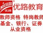 天津教师资格培训学校哪家好?优路教育