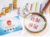 在武汉企业社保代缴的好处,挂靠第三方