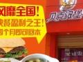 阿堡仔汉堡加盟 快餐 投资金额 1万元以下
