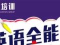 留学英美 语言零基础起学 生活旅游英语