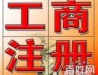 西安公司免费注册代办 专业会计代理记账 企业变更 注销