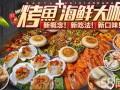 海鲜大排档加盟海鲜自助烧烤火锅海鲜大咖加盟多少