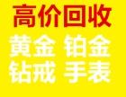 唐山市钻戒回收 名表名包奢侈品回收 铂金 黄金首饰回收