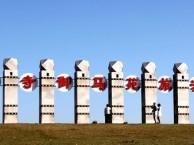 内蒙古太仆寺旗旅游